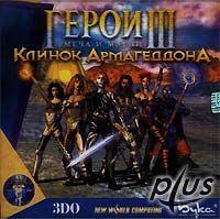 Герои меча и магии 3: Клинок Армагеддона. Год выпуска: 1999. Статус: в пр